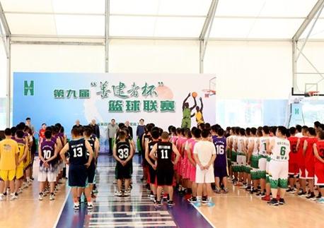 """beplay体育网页版第九届""""善建者杯""""篮球联赛开幕"""