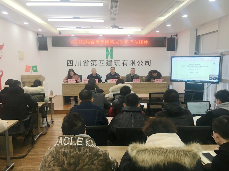 公司领导赴重庆工程公司宣贯集团第三次党代会精神_副本