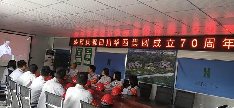 第五工程公司旌东水厂一期项目部组织观看集团成立70周年大会直播