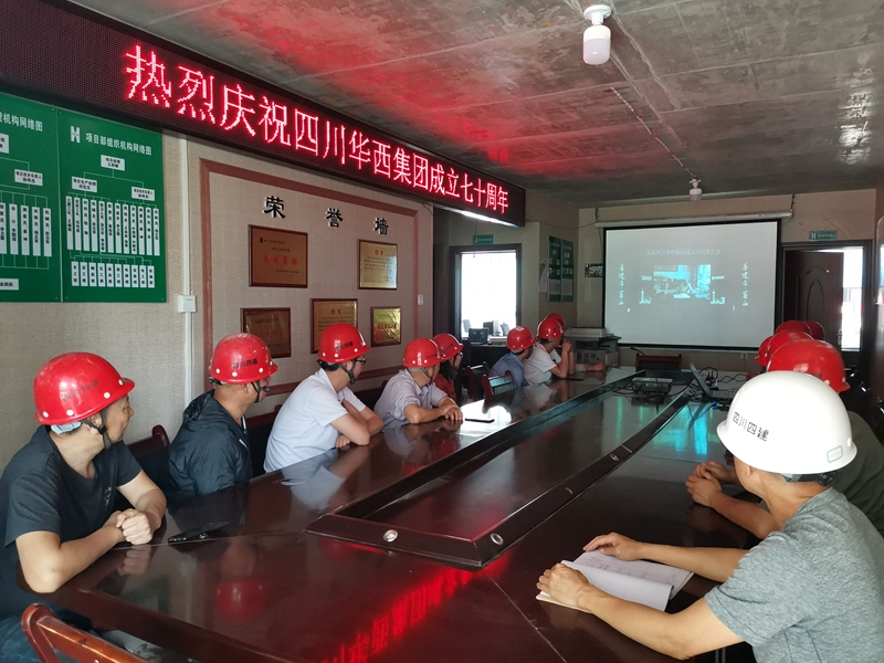 西北工程公司汉中项目部组织观看集团成立70周年大会直播