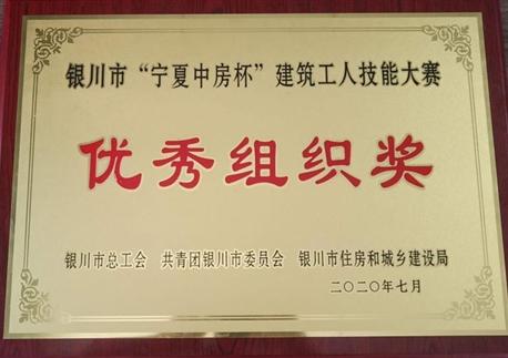 玺悦湾二期项目荣获宁夏中房杯建筑工人技能大赛优秀组织奖