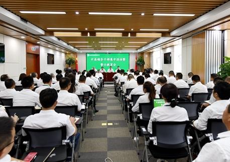 公司党委召开中层管理人员集中谈话暨警示教育会