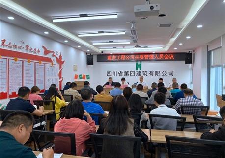 重庆工程公司召开主要管理人员会议