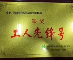 """第六工程公司大陆潮里项目部荣获集团""""工人先锋号""""""""模范职工小家""""称号"""