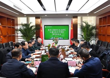 汪涛一行到公司召开集团白鹤滩水电站移民安置工程系列项目督促推进会