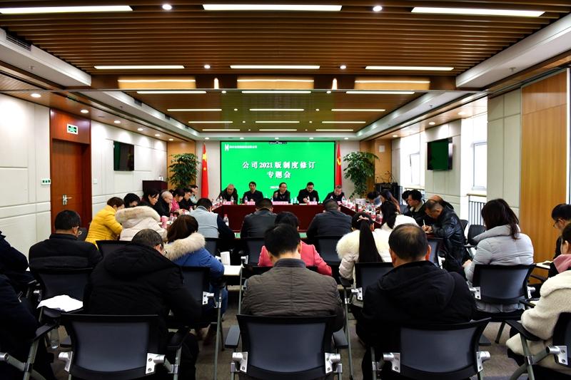 四公司正式启动2021版制度修订工作_副本